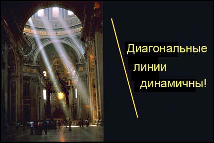 Композиция, линия - динамика диагоналей