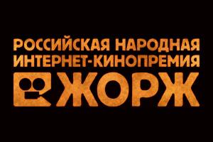 Начался первый этап голосования интернет-премии «Жорж-2011»