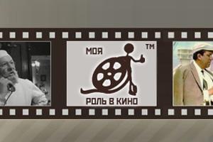 """Стартовал проект """"Моя роль в кино"""""""