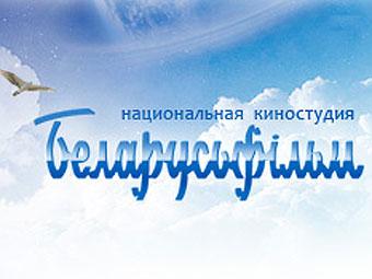 «Беларусьфильм» объявил охоту на молодых режиссеров