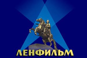 """""""Ленфильм"""" отдадут АФК """"Система"""""""