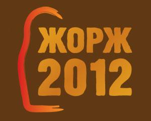 Лауреаты VIII Российской народной кинопремии «Жорж 2012»