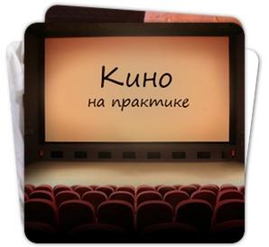 «Кино на практике». Подкасты о кино. Выпуски 1-й и 2-й