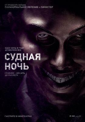 """Отзыв о фильме """"Судная ночь"""""""