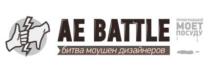 AE Battle - битва моушен дизайнеров