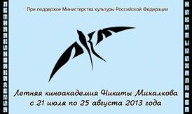 Летняя киноакадемия Никиты Михалкова. Набор участников