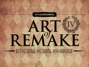 "Конкурс ""Art of Remake"""
