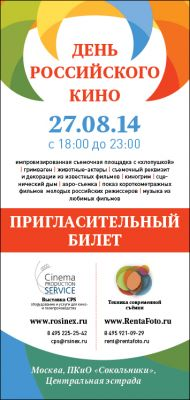День Российского Кино в парке «Сокольники»