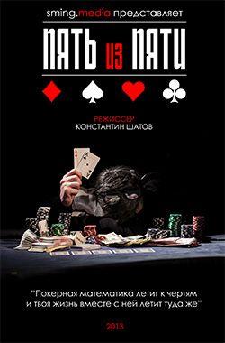 смотреть большая игра покер