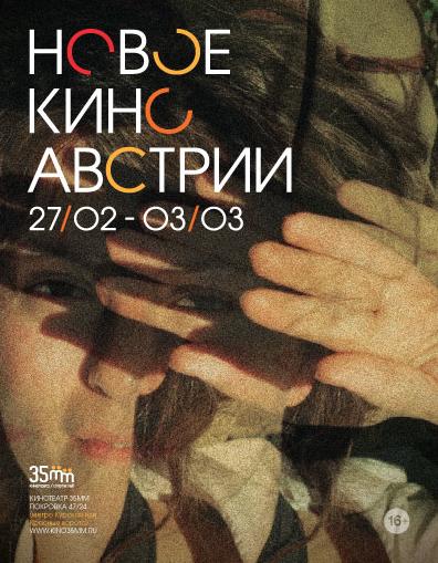 """Выиграйте билеты на фестиваль """"Новое кино Австрии"""""""