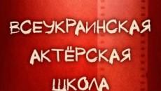 Всеукраинская актерская школа: в твоем городе!