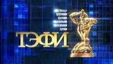 """Выданы премии """"ТЭФИ-2010"""" в категории """"Лица"""". Дорман отказался от спецприза"""