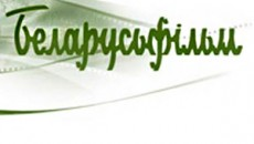 """""""Беларусьфильм"""" перешел на цифровые технологии кинопроизводства"""