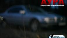 АУРА / AURA (2011) [Видео]