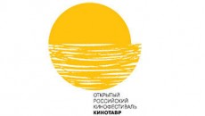 """На """"Кинотавр"""" решили брать иностранные фильмы на русском языке"""