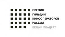 Белый квадрат 2010. Премия за операторское мастерство