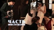 Часть вместо целого / Part For the Whole (2011) [Видео]