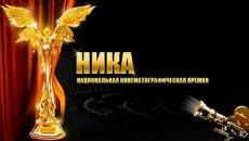 """Национальная кинематографическая премия """"Ника"""" - 2011"""