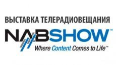 В США проходит выставка NAB - 2011