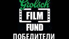 Grolsch Film Fund: Победители-2011