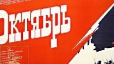 «Октябрь» Сергея Эйзенштейна