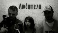 Любители (2012)