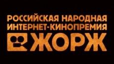 """Стартовал этап голосования премии """"Жорж"""""""