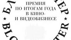 """Журнал """"Кинобизнес сегодня"""" раздал премии """"Блокбастер-2012"""""""