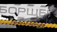 Генерал Борщёв 01 : Серая мышь