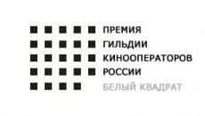 """Операторская премия """"Белый квадрат - 2013"""""""