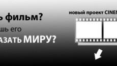 Есть фильм? Хочешь показать его миру?!