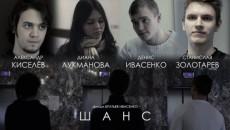 """Короткометражный фильм """"Шанс"""""""