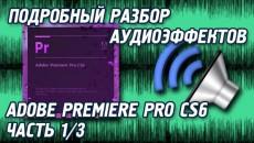 Подробный разбор аудиоэффектов Premiere Pro CS6 Часть 1/3