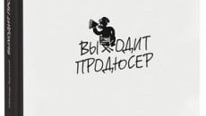 Читальный зал: Александр Роднянский «Выходит продюсер»