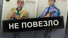"""Короткометражный любительский фильм """"Не повезло"""""""