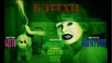 Лучший триллер 2013 года!