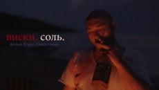 """Тизер фильма """"Виски. Соль."""""""