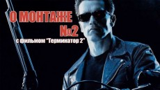 "О монтаже №2 (с фильмом ""Терминатор 2"")"