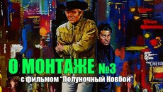 """О монтаже №3 (с фильмом """"Полуночный ковбой"""")"""