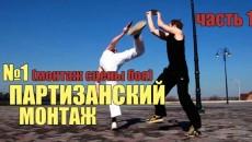 Партизанский монтаж №1