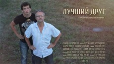 Лучший друг (2013)