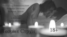 """18+ """"Теория Струн"""""""