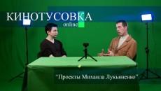 Кинотусовка Online #2