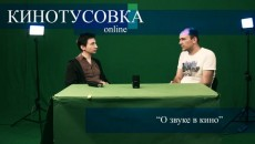 Кинотусовка Online #3