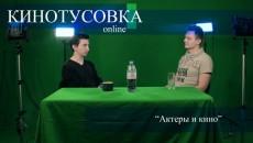 Кинотусовка Online #4