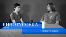 Кинотусовка Online #5