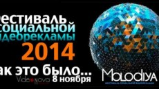 Фестиваль социальной видеорекламы Molodiya '2014