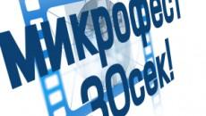 Микрофестиваль на сайте www.videotrain.pro!