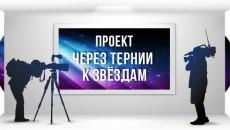 """Конкурс короткометражных фильмов """"Через тернии к Звёздам"""""""