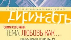"""Фестиваль короткометражных фильмов """"Дирижабль"""" принимает заявки"""